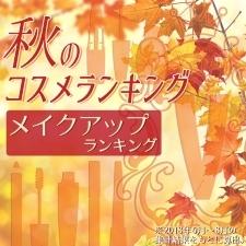 【VOCE秋のコスメランキング】クチコミ1位のメイクアップアイテムまとめ