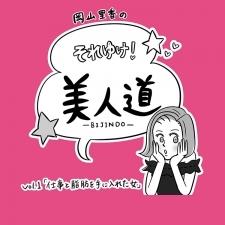 【漫画】『岡山里香のそれゆけ! 美人道』 vol.01 〜仕事と脂肪を手にいれた女〜