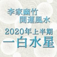 【2020年上半期・李家幽竹の開運風水】一白水星は整理整頓&ルーティンをやめること!