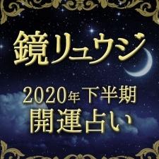 【2020年下半期占い】鏡リュウジの開運占星術【12星座別・今年すべきことまとめ】
