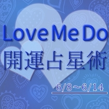 【6/8〜6/14のウィークリー占い☆】超簡単!今週の12星座別・開運アクション【Love Me Do の開運占星術】