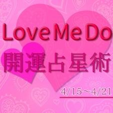 【4/15~4/21のウィークリー占い☆】超簡単! 今週の12星座別・開運アクション【Love Me Do の開運占星術】