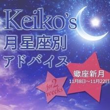 【Keikoの月星座別占い】蠍座新月11月8日~11月22日の引き寄せポイント
