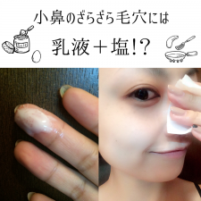 【前日美容テク4連発!】小林ひろ美さん発|小鼻のざらざら毛穴を塩乳液で一発でなくす方法!