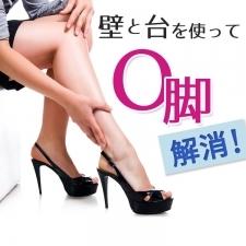 【やれば変わる!】壁と台で正しい姿勢を身につけて、O脚を解消!