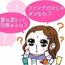 2019【絶対やかない】ための完璧【UVテク】をご紹介!