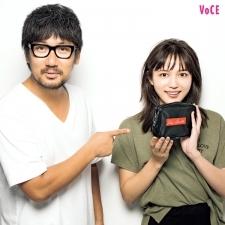 【VOCE12月号・豪華付録】河北メイクポーチ&河北裕介プロデュースコスメ「&be」のセット!