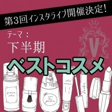 【11/22(水)20:00~】インスタライブ第3回、開催決定!テーマは「下半期ベストコスメ」!