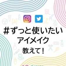 【VOCE×@cosme コラボ企画】7月のテーマは【#ずっと使いたいアイメイク】毎日のアイメイクに欠かせないコスメは?