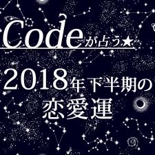 【2018年下半期】イケメン♡メンズ占いグループ「Code」が占う12星座別の恋愛運【イヴルルド遙華プロデュース】