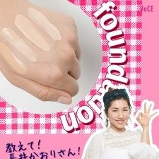 【教えて!長井かおりさん!】ファンデーションの色選びはどうしたらいいの?