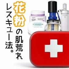花粉症の緊急肌荒れ対策! かゆい時期にも使える予防&対策化粧品