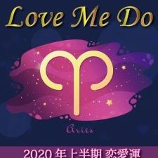 【Love Me Doの占星術】牡羊座は結婚運あり!でもダメンズに注意!!【2020年上半期の恋愛運】