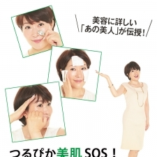 """""""明日予定があるのに、肌がヤバい!""""美容家・小林ひろ美さんが解決!"""