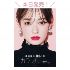 【森絵梨佳】メイクビジュアルBOOK『カラフル/colorful』本日発売!!!4/22(月)はインスタライブ開催予定!