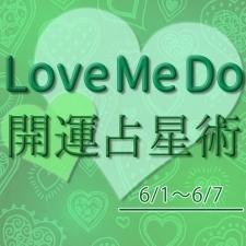 【6/1〜6/7のウィークリー占い☆】超簡単!今週の12星座別・開運アクション【Love Me Do の開運占星術】