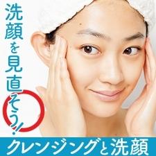 間違っていない⁉︎【クレンジングと洗顔を見直して】美肌になろう!