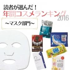 みんなが使っているシートマスクTOP5♡【みんなの年間ベスコス】