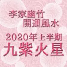【2020年上半期・李家幽竹の開運風水】九紫火星は食にこだわりましょう!