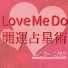 【2/17〜2/23のウィークリー占い☆】超簡単!今週の12星座別・開運アクション【Love Me Do の開運占星術】