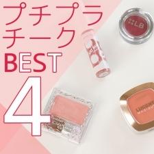 【元美容部員 和田さん。】が推奨!|本当に使えるプチプラチーク4選!