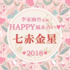 【2018風水】七赤金星は上質な言葉を使うと運気がアップ【李家幽竹先生が開運アドバイス】