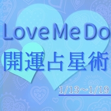 【1/13~1/19のウィークリー占い☆】超簡単! 今週の12星座別・開運アクション【Love Me Do の開運占星術】