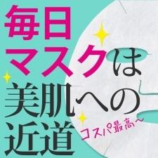 【ゆうこすも!岡本静香も!】美肌の新常識「毎日マスク」を日常使いするコツ!!