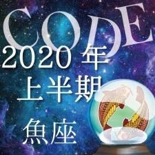 【2020年上半期恋愛運】魚座は自由を感じる1年になる【イヴルルド遙華プロデュースのイケメン占い師が解説】