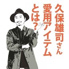 #クボメイクにマスト♡久保雄司さん愛用コスメ&ギア