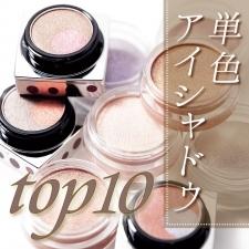 【かなり使える!春の単色アイシャドウ】VOCEオススメ人気ランキングTOP10!