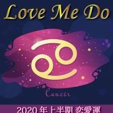 【Love Me Doの占星術】蟹座は結婚したいなら……素直になる!おしゃれをする!【2020年上半期の恋愛運】