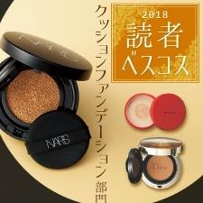 【VOCE読者ベスコス速報!】クッションファンデ部門BEST3!|NARS、ディオールetc.
