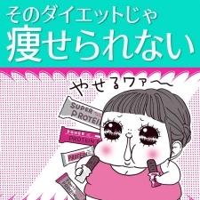 森拓郎×ゆるトレ千波のダイエット対談【間違いだらけのアラサー世代ダイエット!】