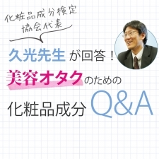 Q:化粧品の成分表示によくある、BGってなに?