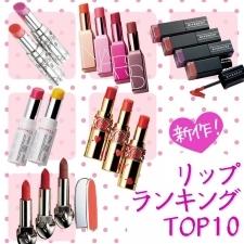 今買い! なリップランキング【TOP10】VOCE編集部が厳選しました!
