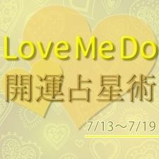 【7/13~7/19のウィークリー占い☆】超簡単!今週の12星座別・開運アクション【Love Me Do の開運占星術】