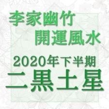 【2020年下半期・李家幽竹の開運風水】二黒土星は、コロナ太り対策をして!