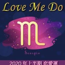 【Love Me Doの占星術】蠍座はオープンな恋愛を楽しんで【2020年上半期の恋愛運】