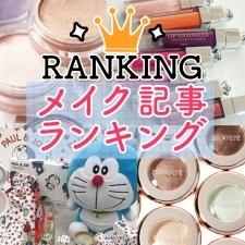【簡単メイクで美人度アップ♪】人気メイク記事ランキングTOP10