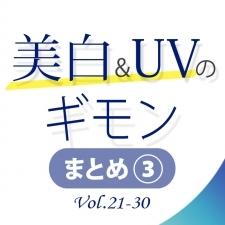 【美白&UVのギモン50】お悩みぜんぶ答えます!【Vol.21~30】