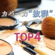カバー力抜群ファンデTOP4【デパコス派 VS. ドラッグ派】