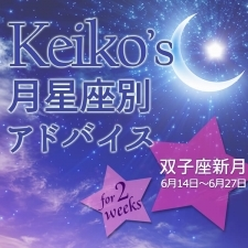 【Keikoの月星座別アドバイス】双子座新月6月14日~6月27日の引き寄せポイント