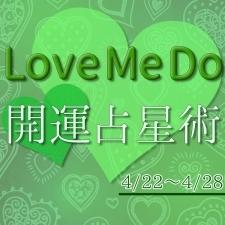 【4/22~4/28のウィークリー占い☆】超簡単! 今週の12星座別・開運アクション【Love Me Do の開運占星術】