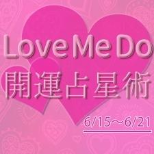 【6/15〜6/21のウィークリー占い☆】超簡単! 今週の12星座別・開運アクション【Love Me Do の開運占星術】