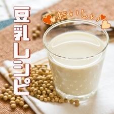 【豆乳でバストアップ効果!?】胸が大きくなるおいしい豆乳レシピ3