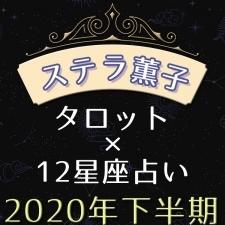 【2020年下半期の運勢】ステラ薫子がタロットと12星座占いで読み解く、開運ポイント
