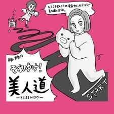 【漫画】『岡山里香のそれゆけ! 美人道』まとめ