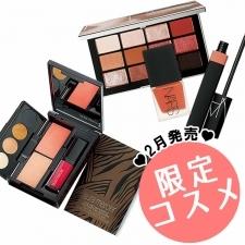 2月発売の限定コスメまとめ【売り切れる前にゲットすべし!!】