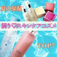 潤う♡ スキンケアコスメTOP7【夏肌をしっかり保湿しましょ】